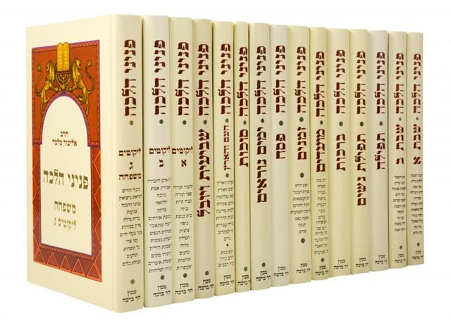 סדרת ספרי פניני הלכה - תמונת המהדורה הרגילה