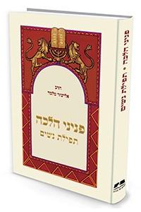 לקריאת פניני הלכה - הלכות תפילת נשים