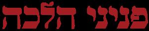 לוגו אתר פניני הלכה של הרב אליעזר מלמד