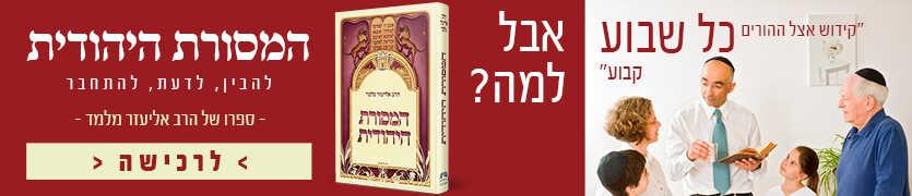 חדש - ספר המסורת היהודית