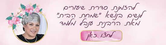 להזמנת סדרת שיעורים לנשים בנושא שמחת הבית מאת הרבנית ענבל מלמד לחצו כאן